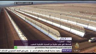 المغرب تقترب من إنشاء أكبر محطة للطاقة الشمسية بالعالم