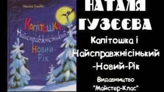 """Веселі історії про Новий рік. Видавництво """"Час майстрів"""" бібліотекам України."""