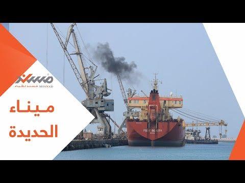 ما الذي سيخسره الحوثي في حال سيطرت قوات الجيش الوطني على ميناء الحديدة؟