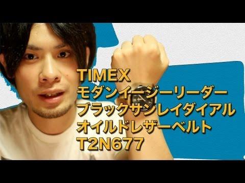 めっちゃオススメ!! TIMEX モダンイージーリーダー видео
