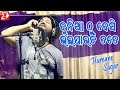 Dunia Thu Besi Bhala Pauchi Tate | Humane Sagar New Song | KATARA Odia Movie