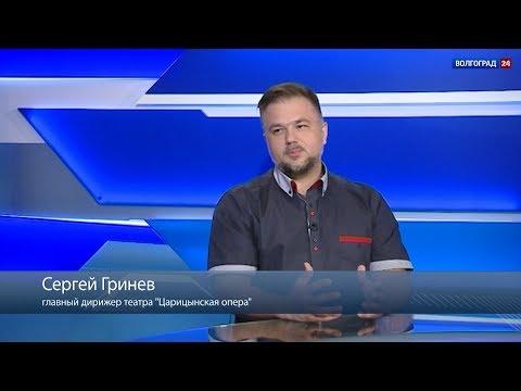 """Сергей Гринев, главный дирижер театра """"Царицынская опера"""""""