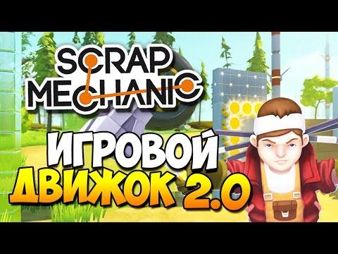 Scrap Mechanic | НОВЫЙ ИГРОВОЙ ДВИЖОК 2.0! (Winter Update 0.2.0)