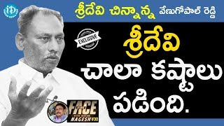 Video Sridevi Uncle M Venugopal Reddy Exclusive Interview || Face To Face With iDream Nagesh #30 MP3, 3GP, MP4, WEBM, AVI, FLV Agustus 2018