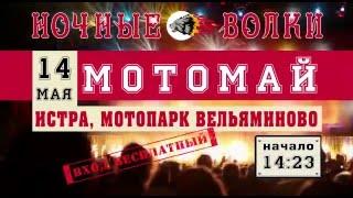 """""""МотоМай"""" наступит 14 мая 2016 в 14:23"""