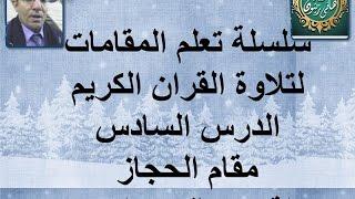 الدرس السادس مقام الحجاز لمدرب الأصوات هانى حسنى محمد زيتون