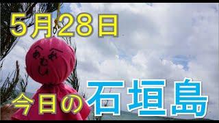 5月28日の石垣島天気