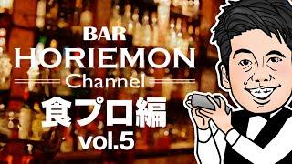 【新企画】BARホリエモンチャンネル〜食プロ編vol.5〜