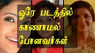 Video ACTORS AND ACTRESS MISSING | ONE FILM WONDERS OF TAMIL CINEMA- BY KICHDY MP3, 3GP, MP4, WEBM, AVI, FLV Januari 2018