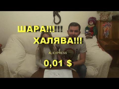 Video Первая Халява с Aliexpress за 0,01 $. Шара!!! download in MP3, 3GP, MP4, WEBM, AVI, FLV January 2017