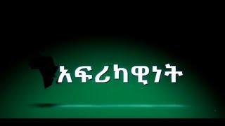 #EBC አፍሪካዊነት...ታህሳስ 12/2011 ዓ.ም