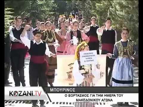Ο εορτασμός της ημέρας του Μακεδονικού Αγώνα στο όρος Μπούρινος (video)