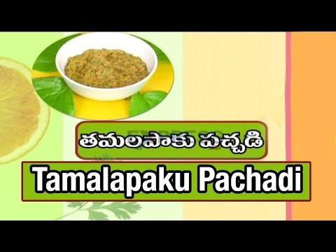 Tamalapaku (Betel Leaves) Pachadi Recipe | Yummy Healthy Kitchen | Express TV