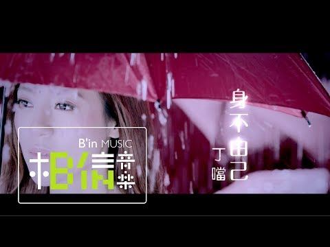 Della丁噹 [ 身不由己Lose Myself ] MV官方完整版-