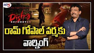 Warning To Director Ram Gopal Varma On Disha Movie Release | #DishaEncounter | RGV