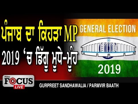 Video Prime Focus 🔴 (LIVE) 323 Analysis about 13 Parliament Members of Punjab and General Elections 2019 download in MP3, 3GP, MP4, WEBM, AVI, FLV January 2017