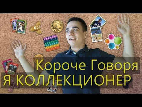КОРОЧЕ ГОВОРЯ, Я КОЛЛЕКЦИОНЕР (видео)