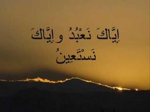 سورة الفاتحة للقارئ الشيخ فؤاد السويلمي