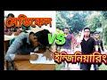 Medical vs Engineering Bangla | funny | TTJ | New Bangla Funny Eid Video 2017