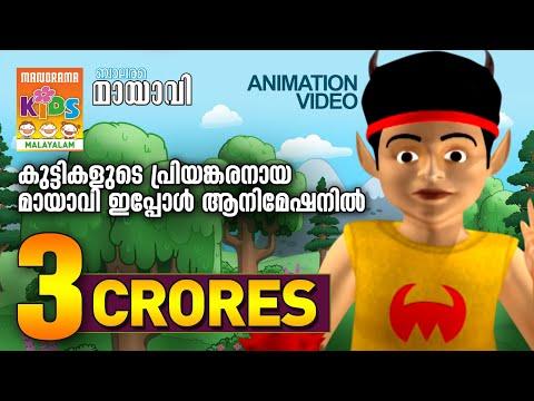 Video Mayavi 1 - The Animation Super hit from Balarama download in MP3, 3GP, MP4, WEBM, AVI, FLV January 2017