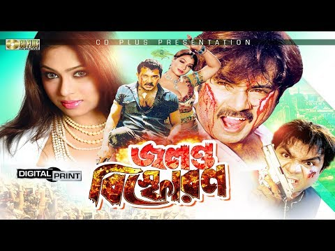 Jolonto Bisforon - জলন্ত বিস্ফোরণ | Popy | Amit Hasan | Moyuri | Alexander | Rajib | Bangla Movie