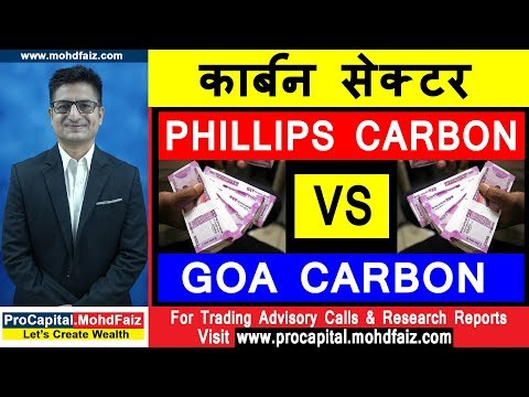 कार्बन सेक्टर PHILLIPS CARBON Vs  GOA CARBON | CARBON SECTOR STOCKS