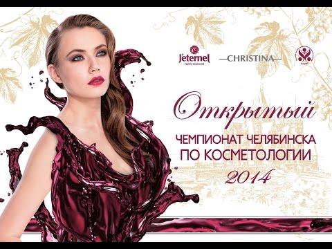 Чемпионат Челябинска по косметологии 2014