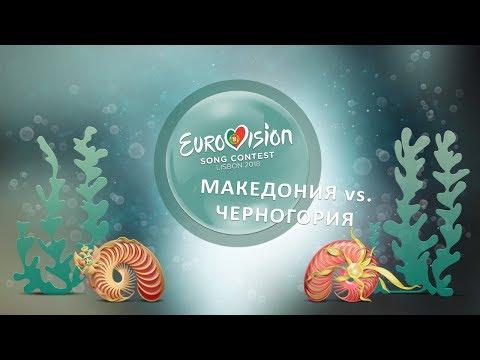 «И деревня осталась без света...». Евровидение 2018. Черногория против Македонии (видео)