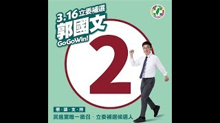 GoGoWin前進國會