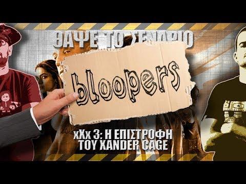 Bloopers - ΘΑΨΕ ΤΟ ΣΕΝΑΡΙΟ - xXx: Return of Xander Cage