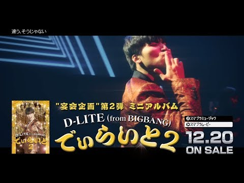 D-LITE (from BIGBANG) - 'でぃらいと 2' Trailer