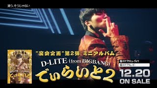 D-LITE (from BIGBANG) - 'でぃらいと 2' Trailer