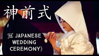 Our Japanese Wedding Ceremony