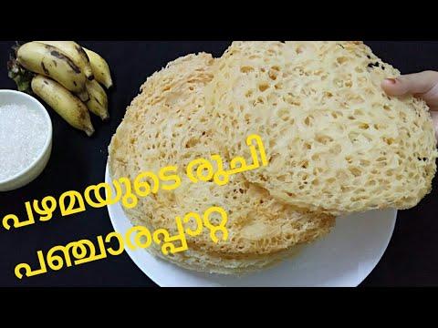 Panchara patta   പഞ്ചാര പാറ്റ  Honeycomb cake   recipe:55