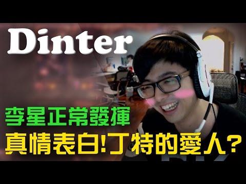【DinTer】直播真情告白,擊殺+死亡參與率100%的李星!