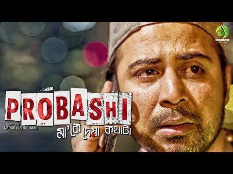 Download প্রবাসী বাংলাদেশীর গল্প | Probashi | Maa Ke Deya Kothata | Afran Nisho | Tanjin Tisha | Bannah hd file 3gp hd mp4 download videos