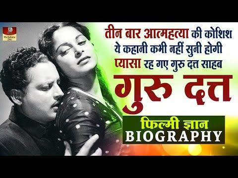 Guru Dutt - Biography In Hindi   अंत तक प्यासे रह गए दत्त साहब   क्या अपने हातो से बर्बाद हुए थे HD