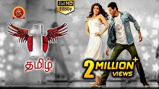 Nonton Srimanthudu Mahesh Babu 1 Nenokkadine Tamil Full Movie - Kriti Sanon, Sukumar, DSP Film Subtitle Indonesia Streaming Movie Download