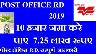POST OFFICE RD PLAN || POST OFFICE RECURRING DEPOSIT INTEREST RATE 2019 Hindi