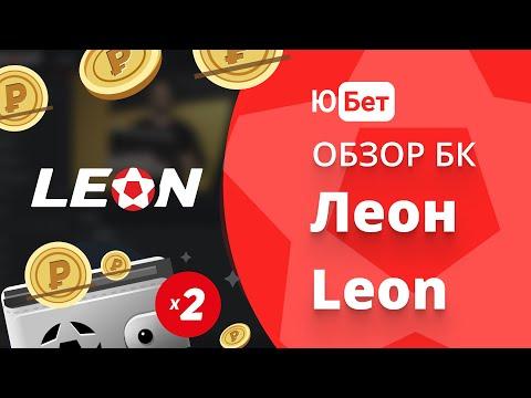 БК Леон регистрация / Leon обзор букмекера, отзывы о Леонбетс / Leonbets