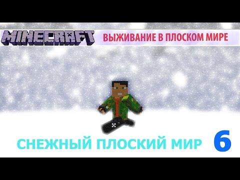 Снежный Плоский Мир - (6) - Медвежуть