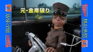 黒柳徹子吹替『サンダーバード』CM「パーカー篇」