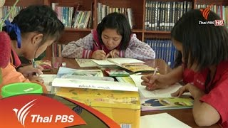 ทีวีจอเหนือ - ผลกระทบการศึกษาเด็กชายขอบ