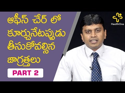 How To Stay Healthy When You Sitting In Office Chair All Day | Dr. T. Hari Kumar | TeluguOne Health