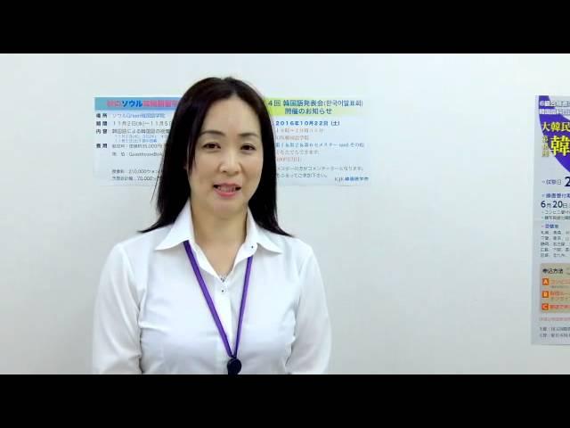 KJK韓国語学院 | 講師 河合 紀子先生