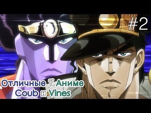 Отличные 7 Аниме COUB и VINES #2   Аниме Приколы (видео)