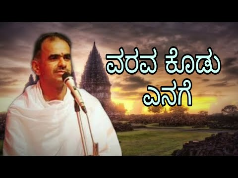 Varava Kodu Enage  ||  ವರವ ಕೊಡು ಎನಗೆ  || By Sri Ramakrishna Katukukke ||