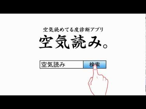 Video of 空気読み。無料診断