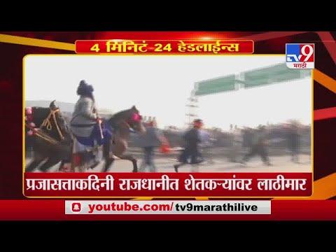 Headline   12 PM    प्रजासत्तादिनी राजधानीत शेतकऱ्यांवर लाठीचार्ज-TV9
