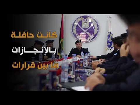 مرور عام على تولي اللواء محمود صلاح قيادة المديرية العامة.. أهم الإنجازات